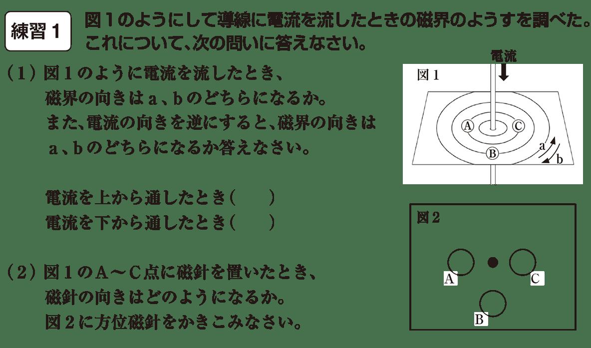 中2 物理12 練習1 答えなし