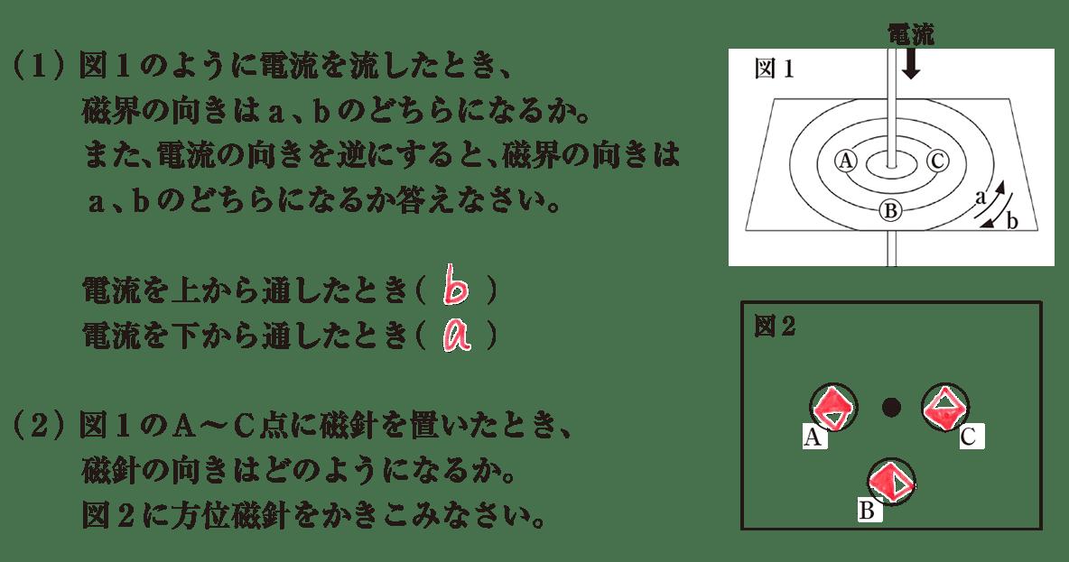 中2 物理12 練習1 答えあり