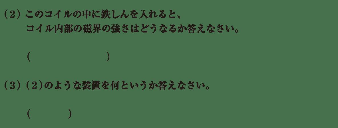 中2 物理12 練習2(2)(3) 答えなし