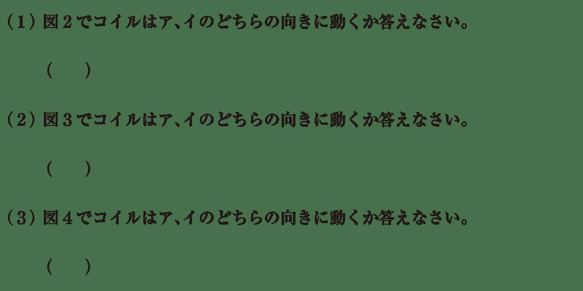 中2 物理13 練習(1)(2)(3) 答えなし