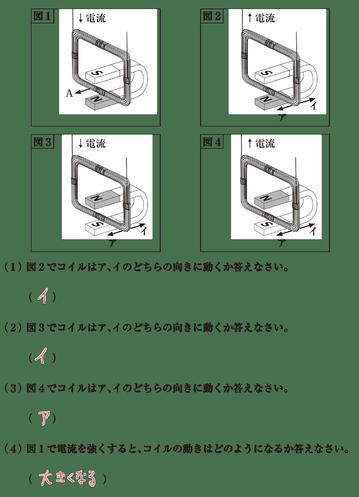 中2 物理13 練習(4) 答えあり