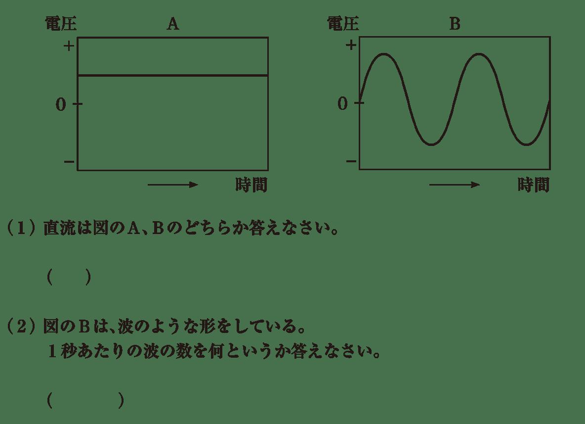 中2 物理15 練習(1)(2) 答えなし