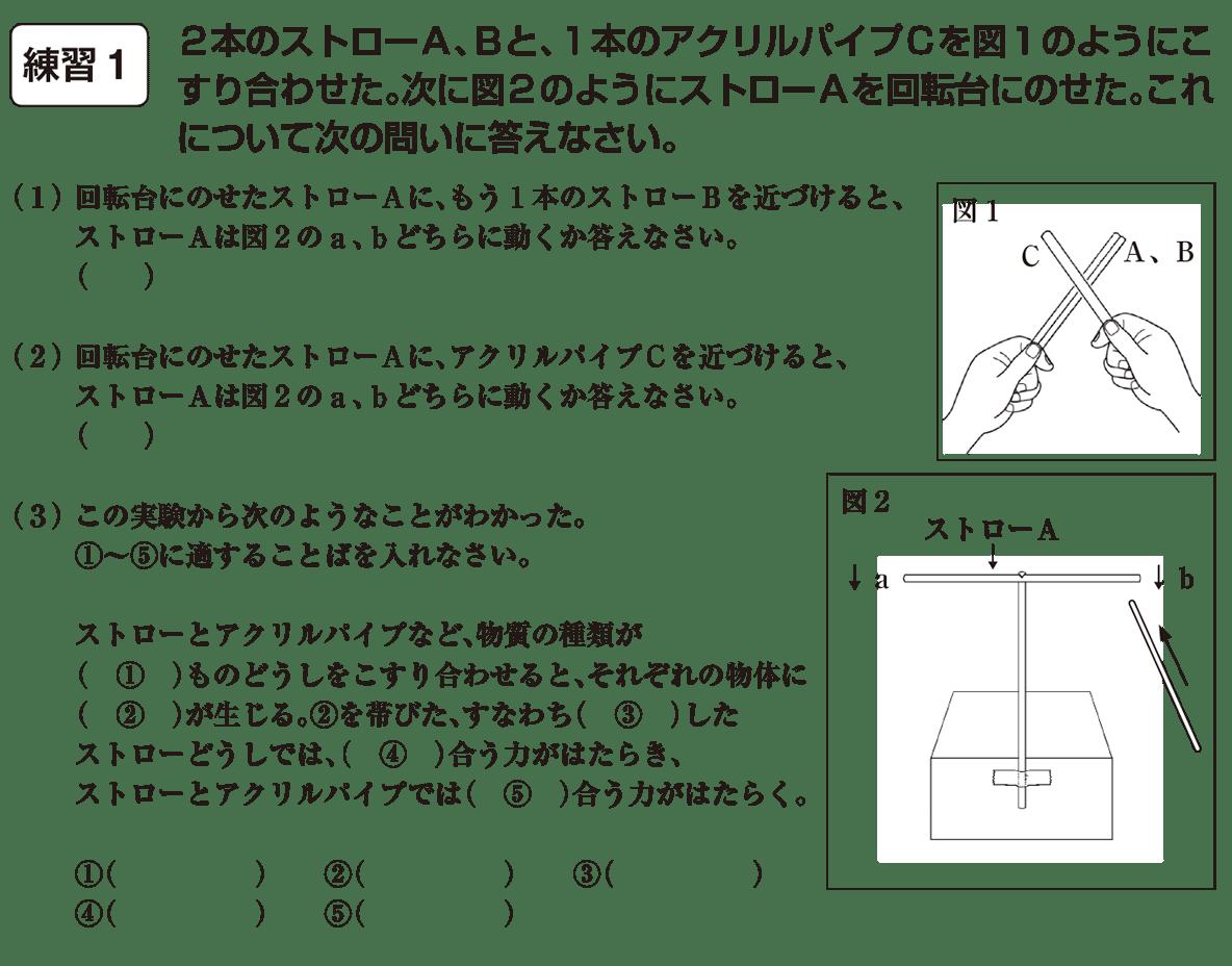 中2 物理16 練習1 答えなし