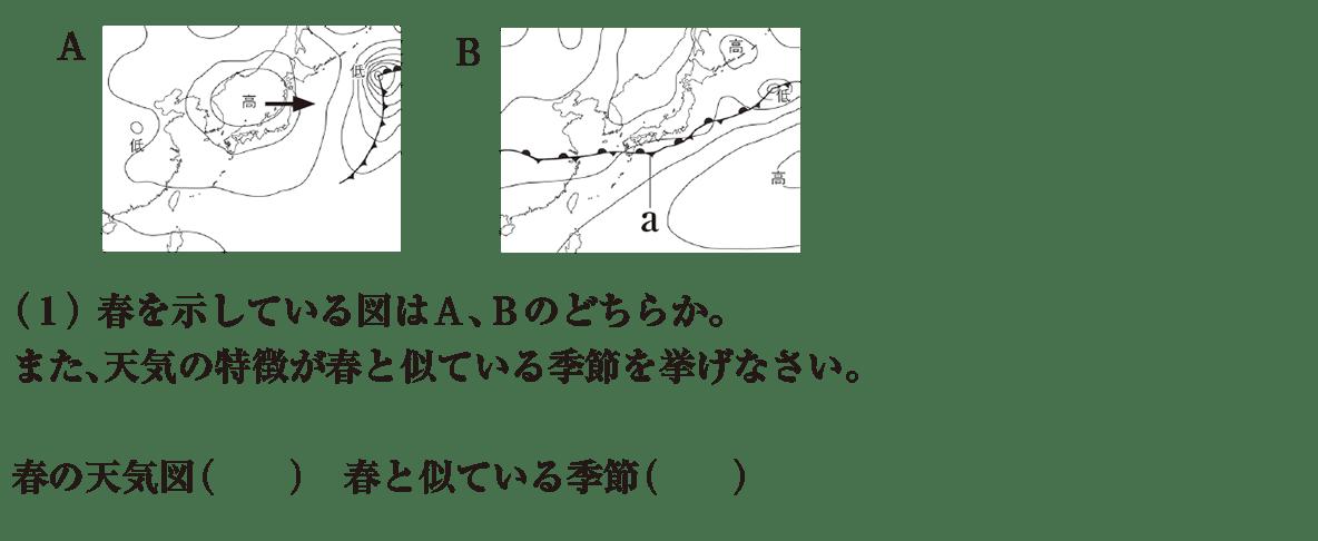 中2 地学10 練習1(1)答えなし