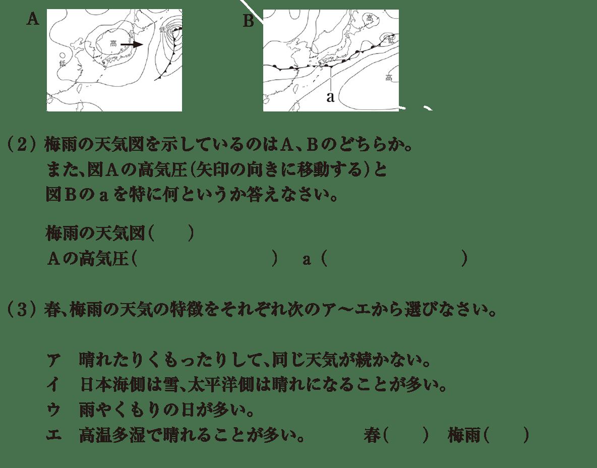中2 地学10 練習1(2)(3)答えなし