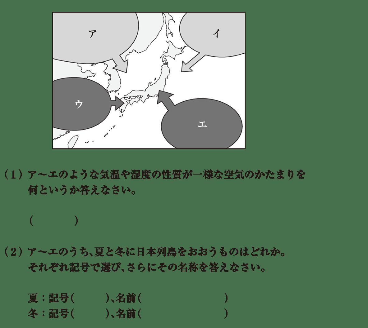 中2 地学8 練習(1)(2) 答えなし
