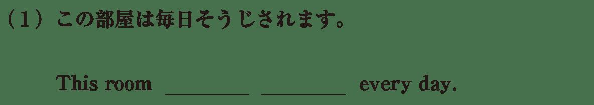 中3 英語77 練習(1)