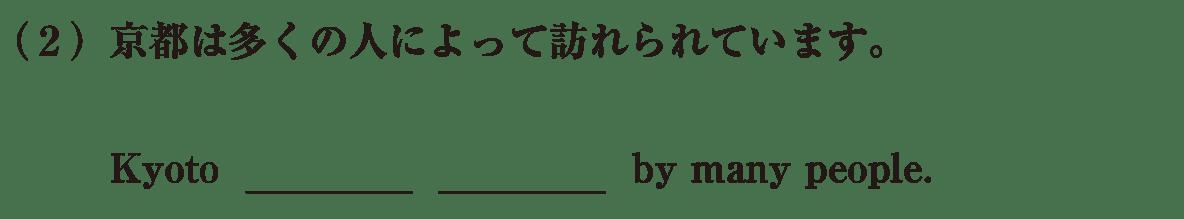 中3 英語77 練習(2)