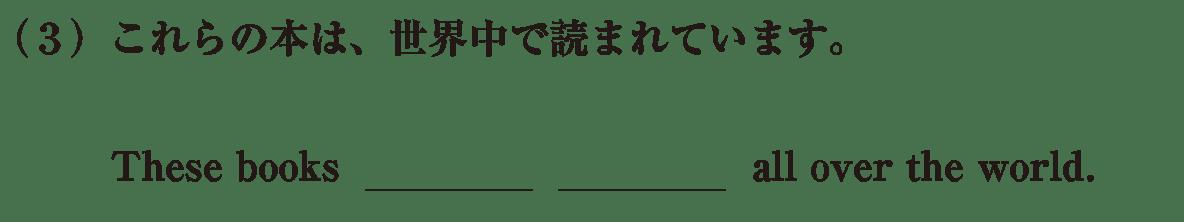 中3 英語77 練習(3)