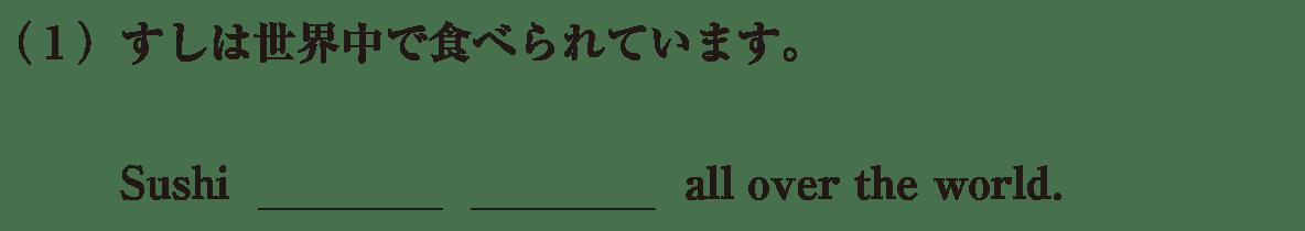 中3 英語78 練習(1)