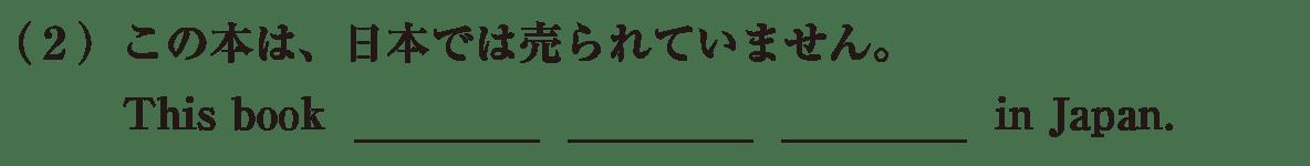 中3 英語79 練習(2)