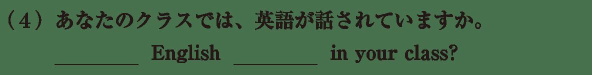 中3 英語79 練習(4)