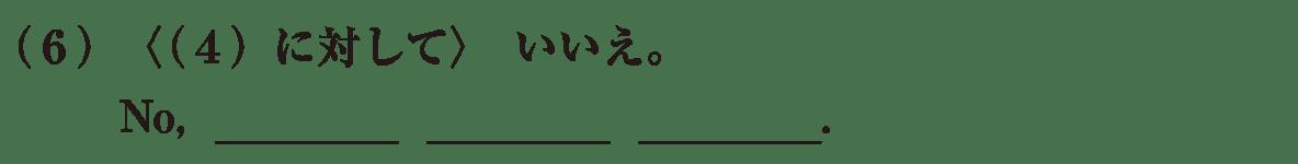 中3 英語79 練習(6)