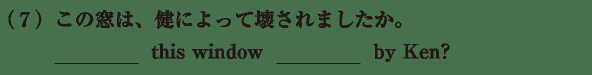 中3 英語79 練習(7)