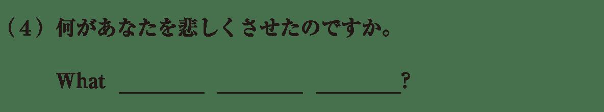 中3 英語80 練習(4)