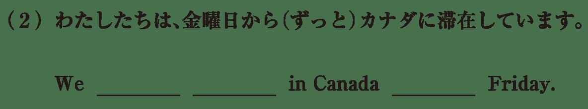 中3 英語81 練習(2)