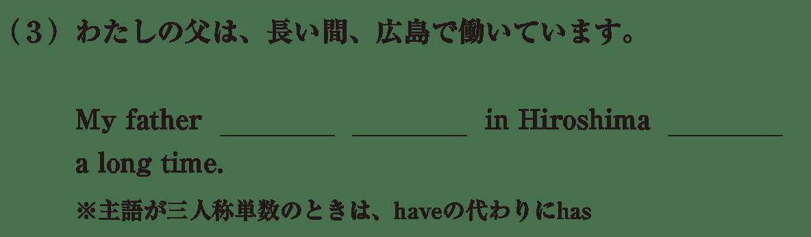 中3 英語81 練習(3)