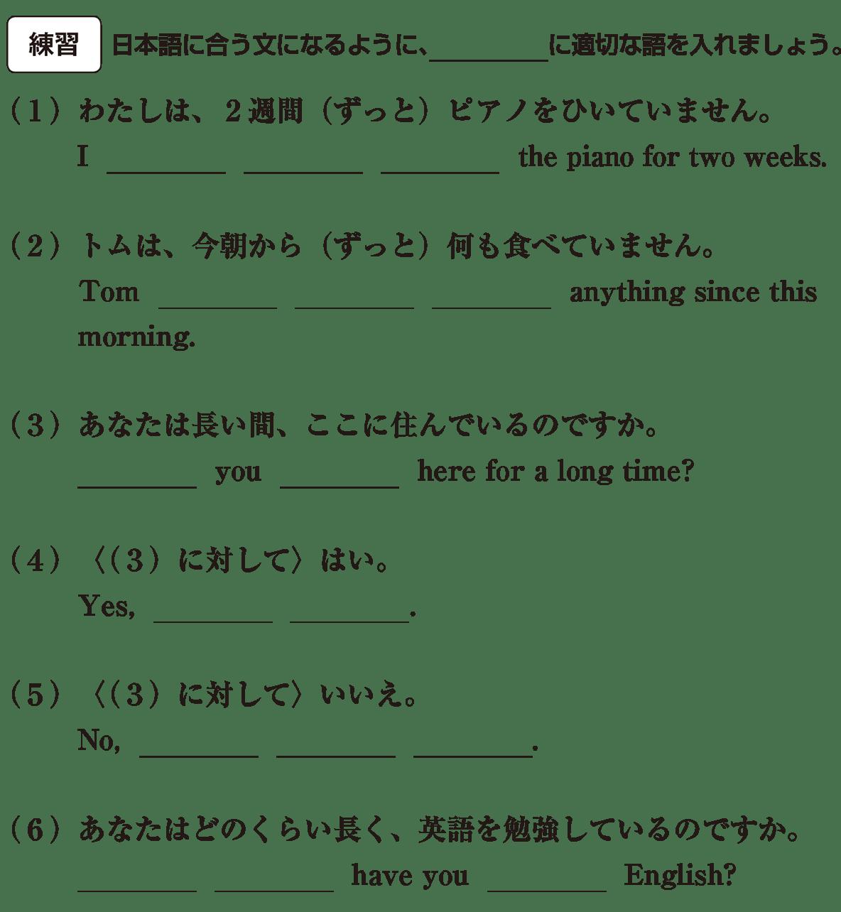 中3 英語82 練習