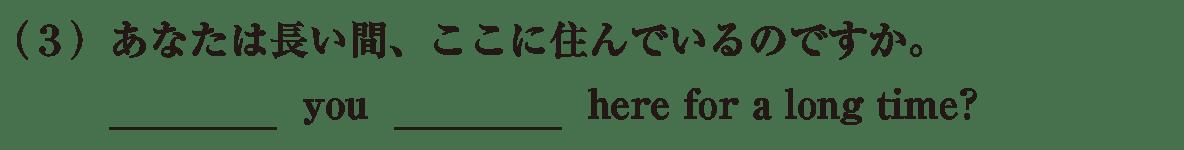 中3 英語82 練習(3)