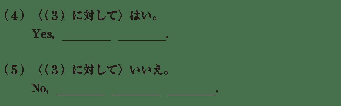 中3 英語82 練習(4)(5)