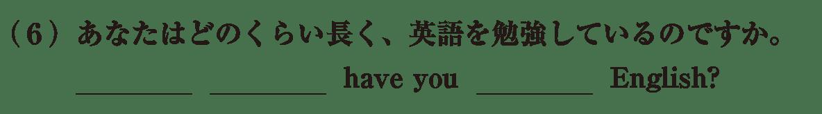 中3 英語82 練習(6)