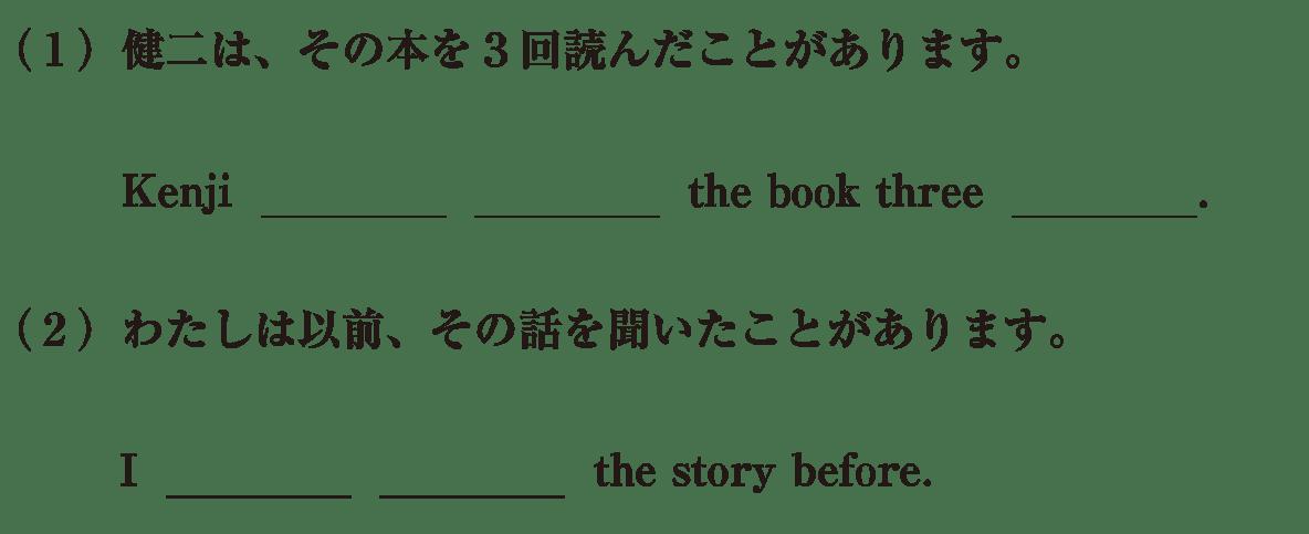 中3 英語84 練習(1)(2)