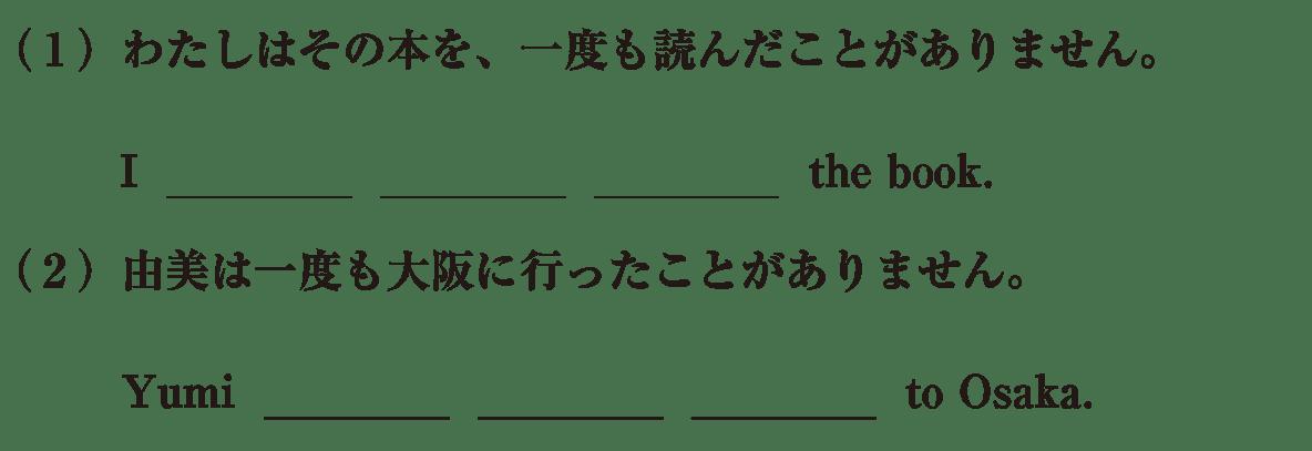 中3 英語85 練習(1)(2)
