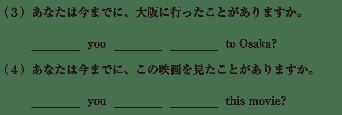 中3 英語85 練習(3)(4)