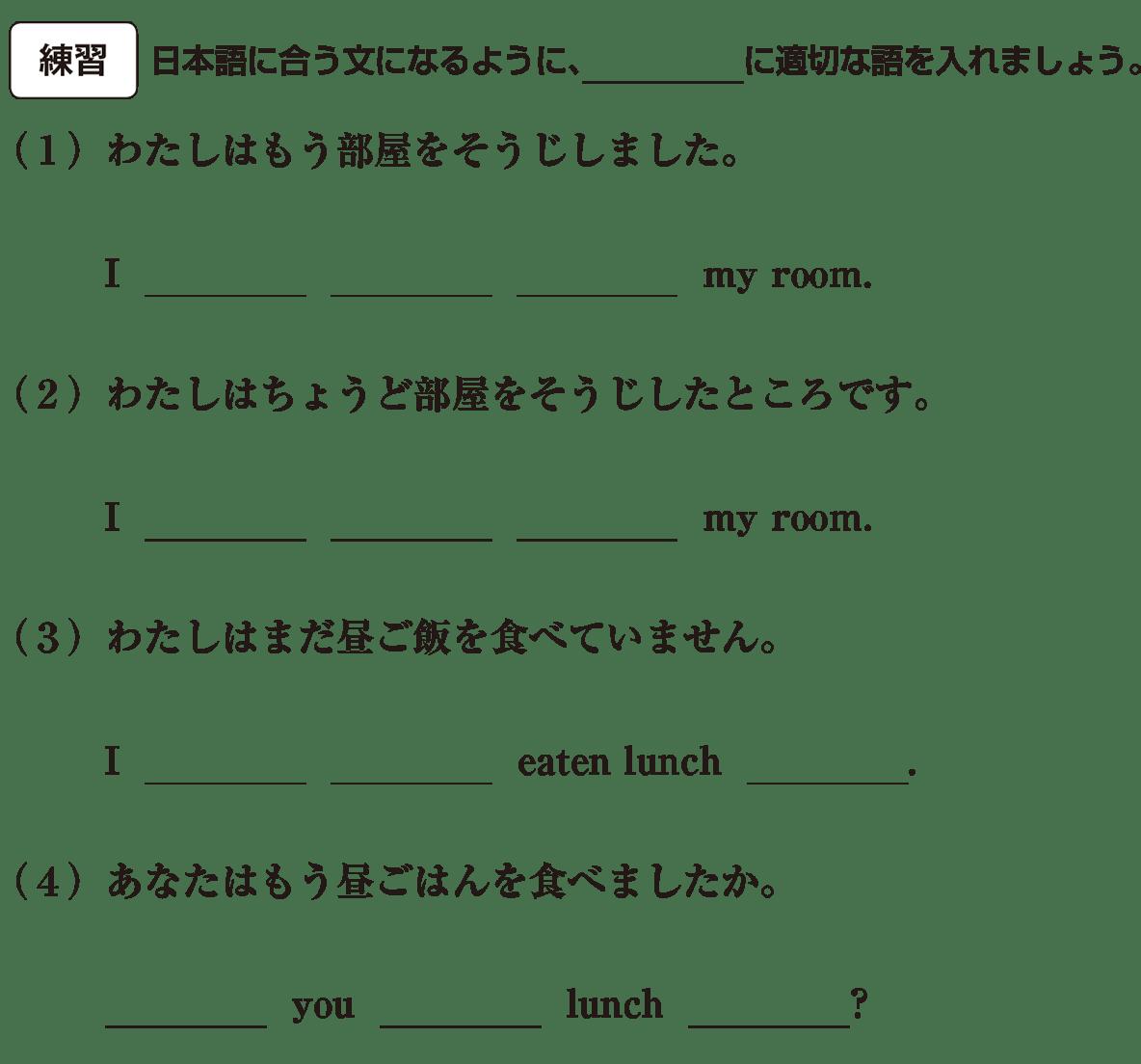 中3 英語86 練習