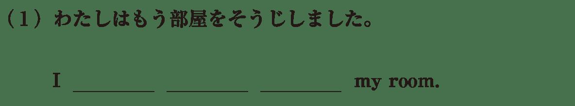 中3 英語86 練習(1)