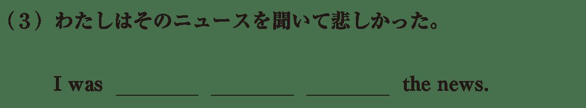 中3 英語87 練習(3)