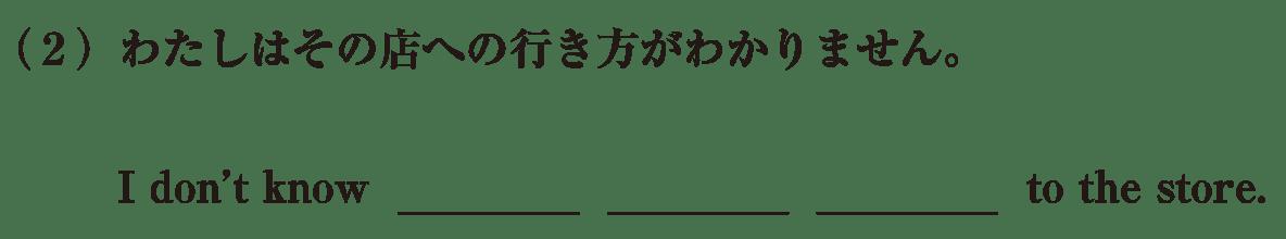 中3 英語88 練習(2)