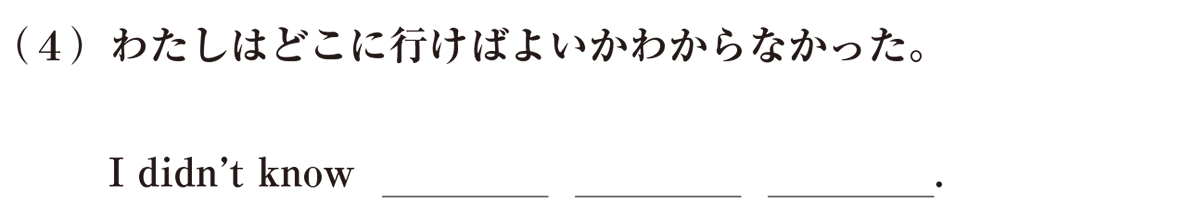中3 英語88 練習(4)