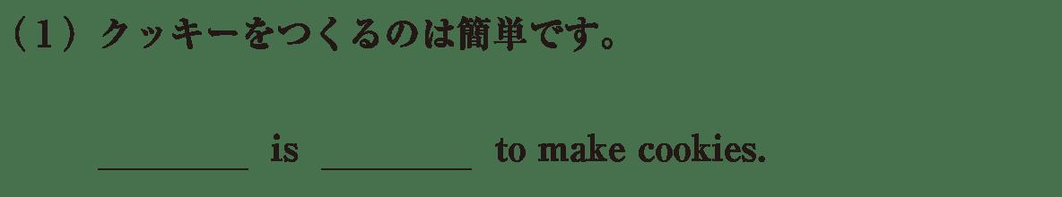中3 英語89 練習(1)