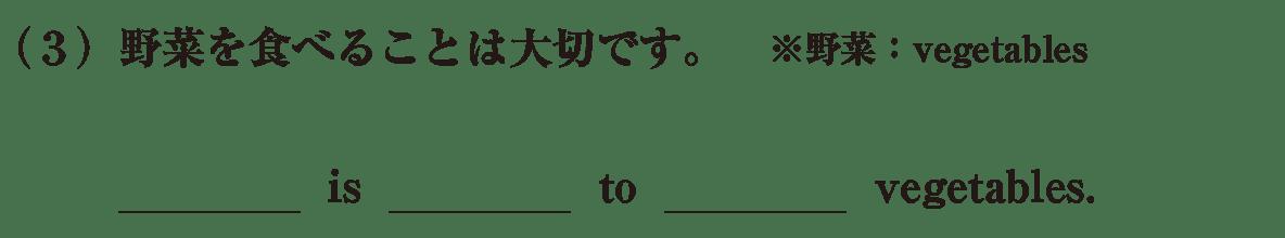 中3 英語89 練習(3)
