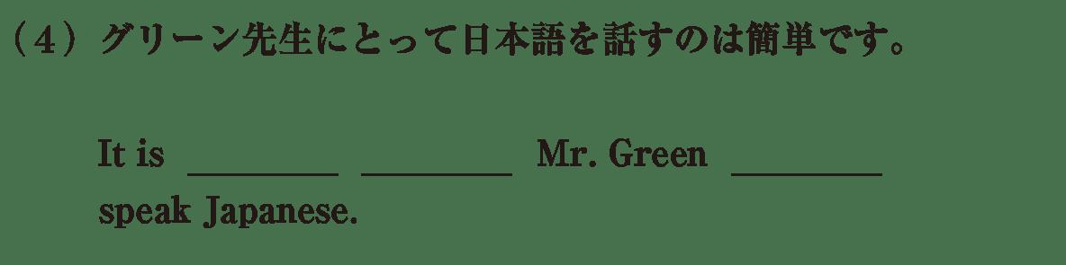 中3 英語89 練習(4)