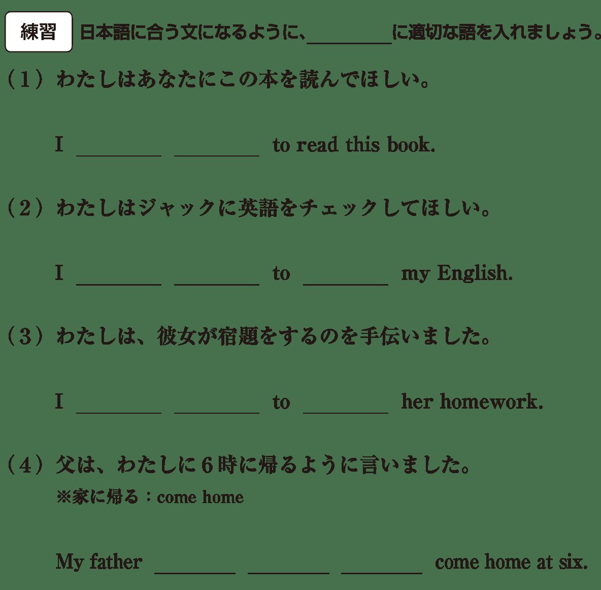 中3 英語90 練習
