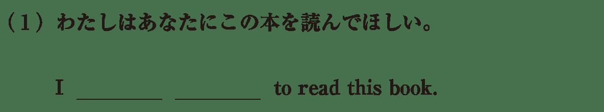 中3 英語90 練習(1)