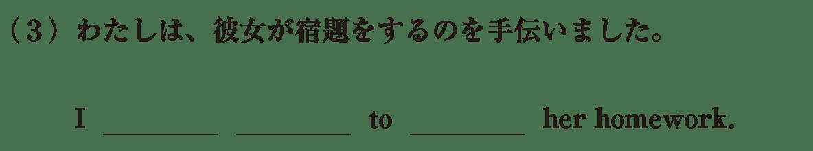 中3 英語90 練習(3)