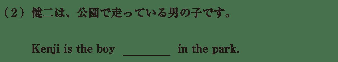 中3 英語92 練習(2)