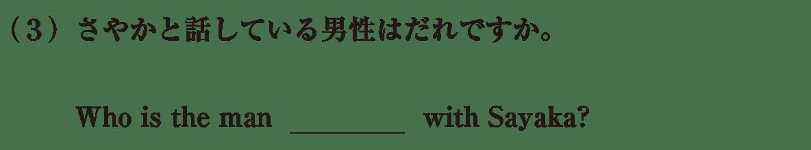 中3 英語92 練習(3)