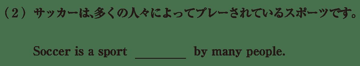 中3 英語93 練習(2)