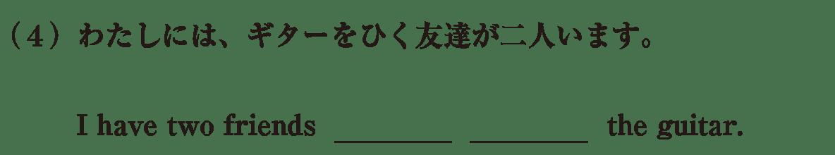 中3 英語95 練習(4)