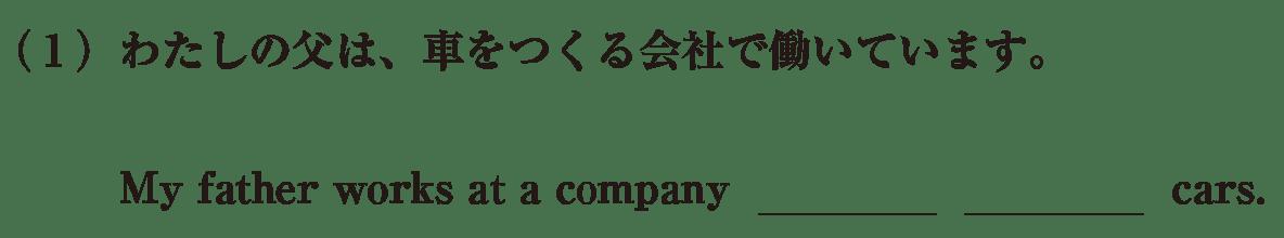 中3 英語96 練習(1)