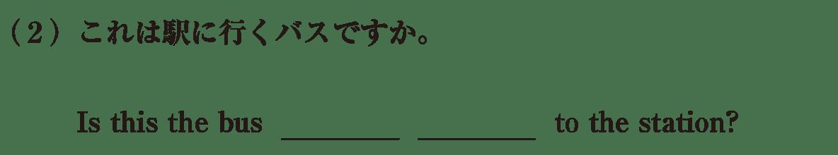 中3 英語96 練習(2)