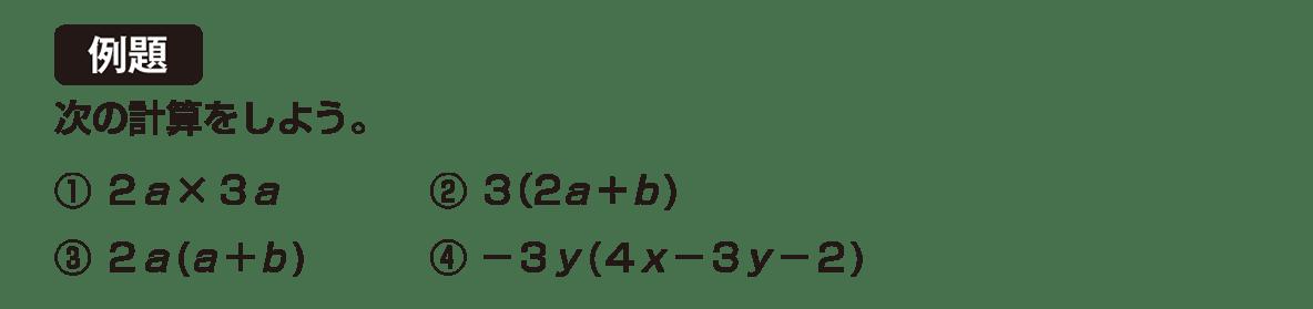 中3 数学161 例題