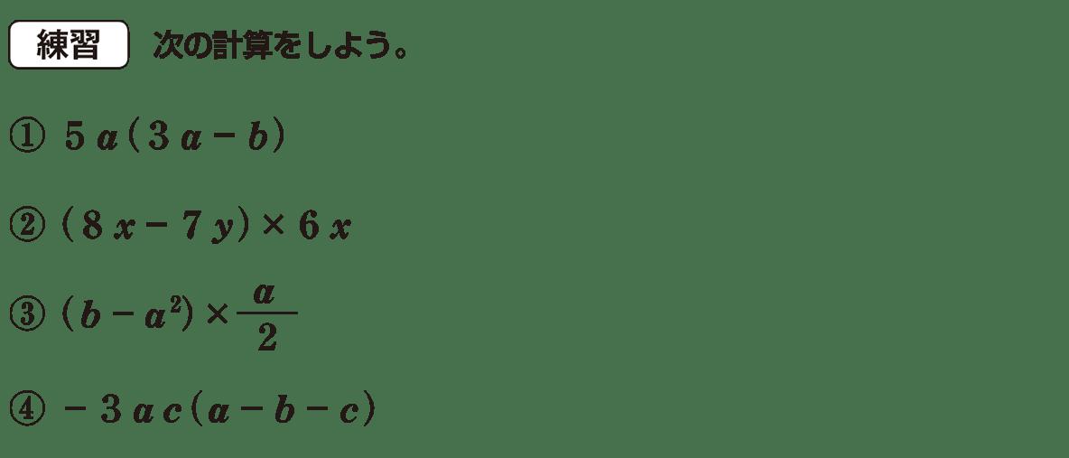 中3 数学161 練習