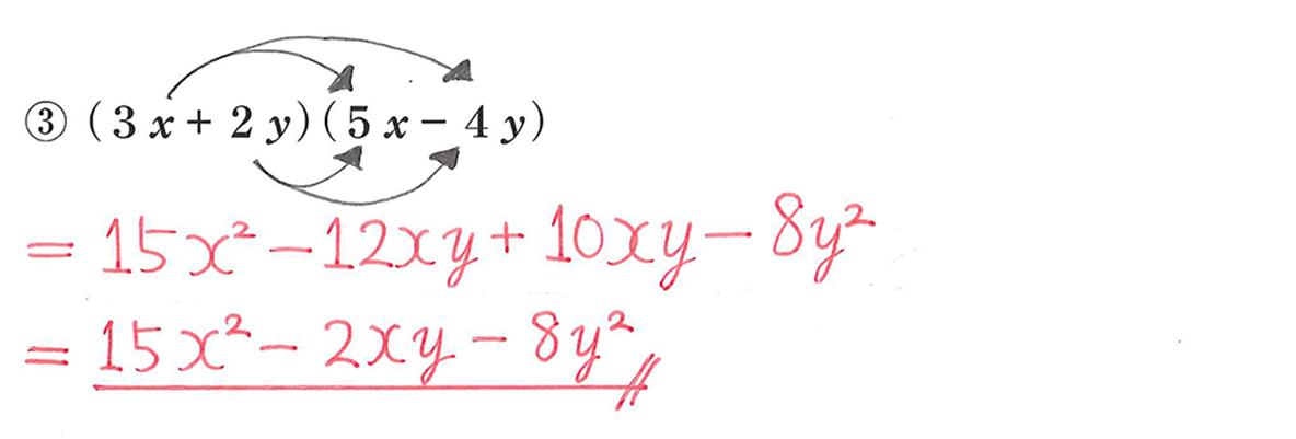 中3 数学163 練習③の答え
