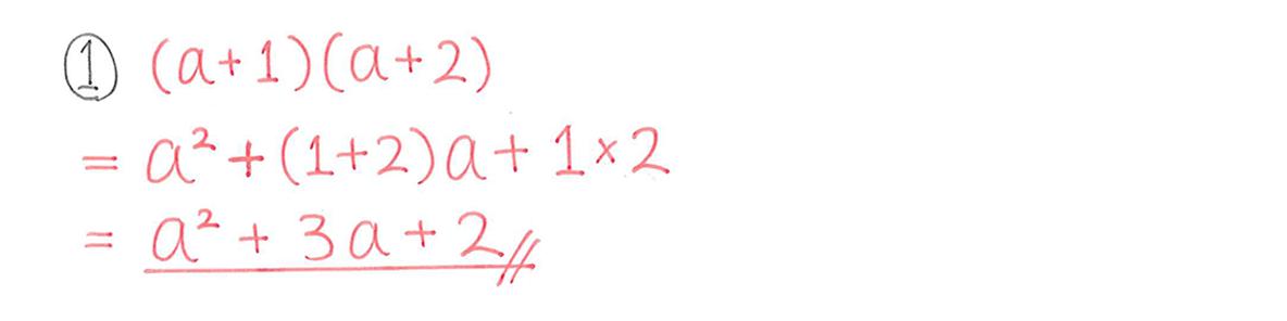中3 数学164 例題①の答え