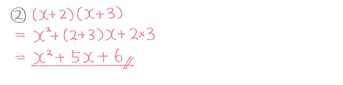 中3 数学164 例題②の答え